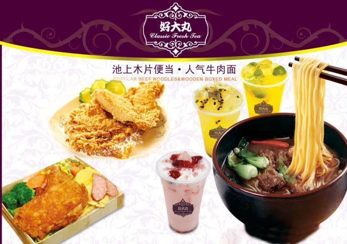【好大丸】是来自台湾印记的品牌,2003年,带着对家乡美食的思念