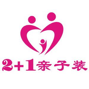 2+1亲子装