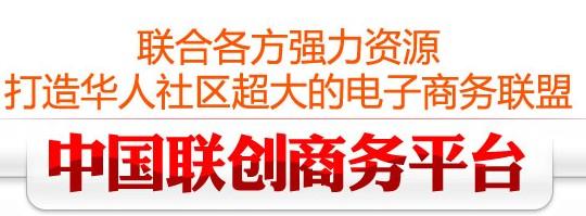 中国联创商务平台