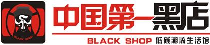 中国第一黑店