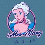 深圳洋夫人