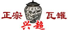 兴超正宗宫廷瓦罐