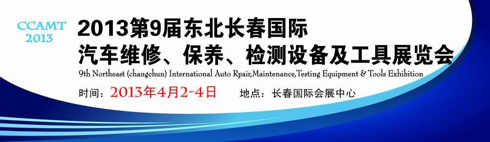 第九中国长春国际汽车零配件展
