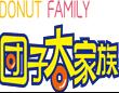 团子大家族甜甜圈