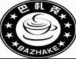 巴札克咖啡