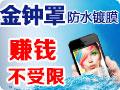 金钟罩手机防水膜