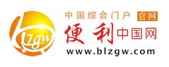 便利中国网