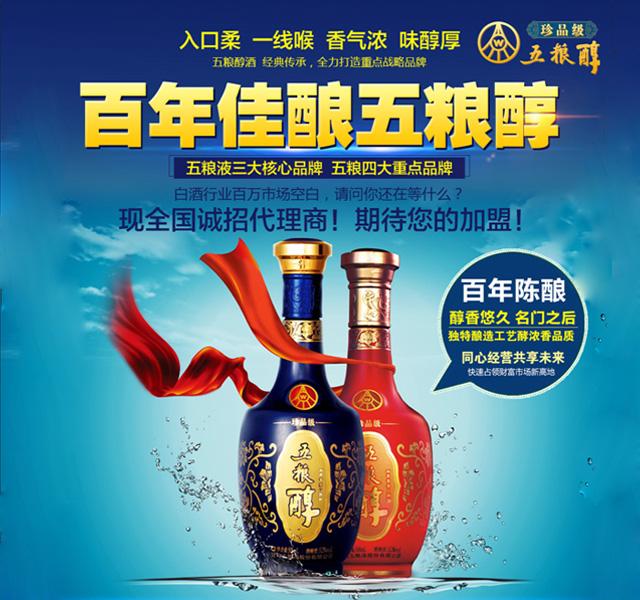 """五粮醇系列白酒,作为五粮醇""""五粮字头""""的子品牌之一,具"""