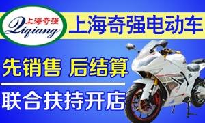 上海奇强电动车