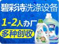 碧彩诗洗涤机械设备 2人办厂