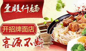 壹殿仟麺小吃小面馆,大利润火