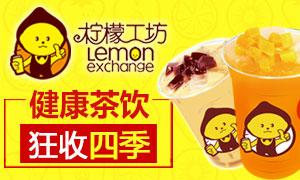健康茶饮 狂收四季