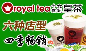 十六世纪皇茶