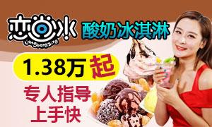 酸奶冰淇淋 速敛财