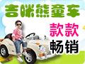 吉咪熊炫酷童车工坊 店店畅销