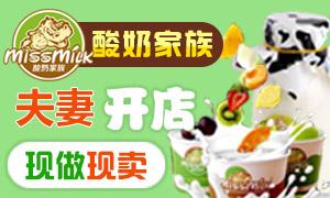 missmilk酸奶家族鲜活酸奶吧饮品  轻松热卖