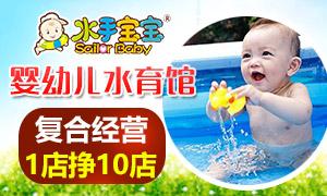 婴儿游泳馆 早就乐园
