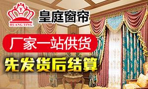 皇庭窗帘 免费加盟
