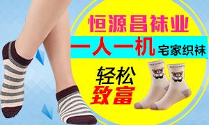 一人一机 宅家织袜