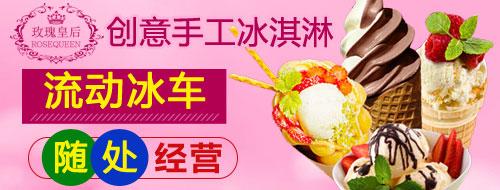 玫瑰皇后冰淇淋流动冰车 千元开店