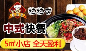 中式快餐 一店多赢