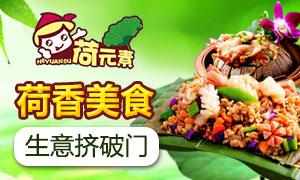 荷叶蒸饭 店店火爆