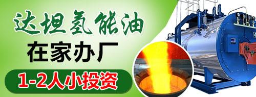 达坦氢能油安全燃料 能源商机