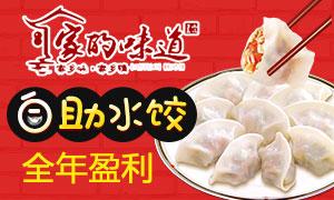 自助水饺 模式创薪