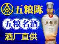 五粮陈 陈年佳酿 酒厂直供