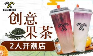 网红果茶 四季吸金