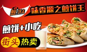 煎饼王 煎饼小吃 全城热卖