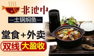 土锅焖鱼 四季客满