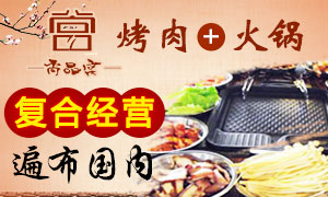 尚品宫火锅烤肉 复合经营