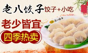 特色饺子 四季好卖