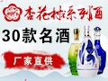 汾酒集团·杏花村系列酒 免代理费