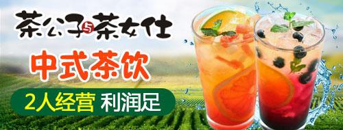 茶公子与茶女仕 创意奶茶 多元创收