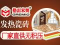 格雷米奥 自热瓷砖 安全可靠