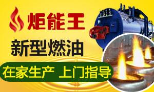 炬能王新型燃油 朝阳产业