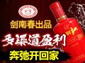 剑南春系列酒 亲民白酒销量不愁