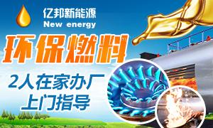 亿邦碳氢油 新型燃料 在家生产