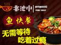 非池中酸菜番茄鱼饭 堂食外卖多元盈利