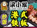 梁小猴铁板炒饭港式炒饭 档口立店