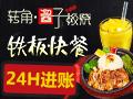 转角•酱子铁板快餐 2人开店 24H进账