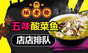 坛老徐有料酸菜鱼