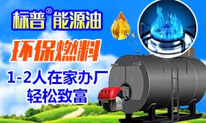 标普能源油节能燃油 小本致富