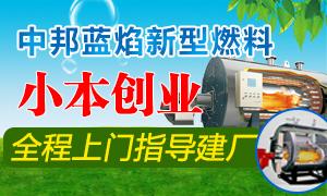 中邦蓝焰新燃油 环保燃料 2人生产