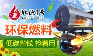 能源1号环保清洁燃料小本致富