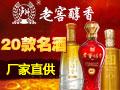 老窖醇香 中国名酒  直招代理