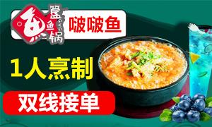 簋鱼锅啵啵鱼 新派鱼快餐 四季火