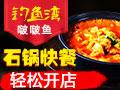钓鱼湾石锅啵啵鱼 四季火